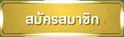 SA-THregister button image